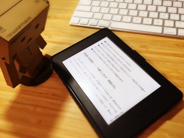 Kindle Unlimitedが日本で始まるかもしれないので,私のKindle活用法をまとめてみる。