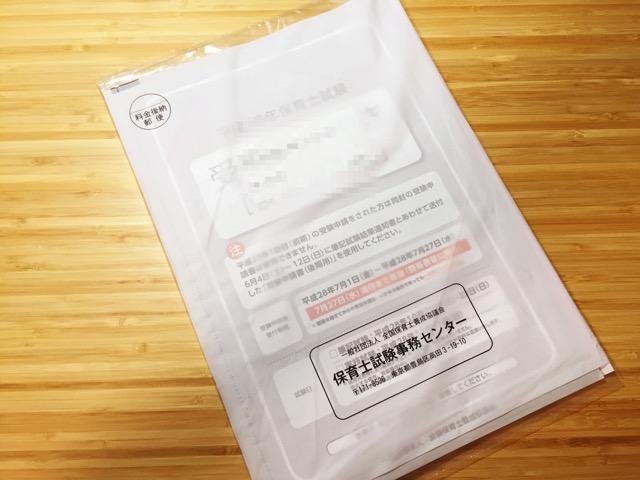 保育士試験の「受験の手引き」が届いたので,さっそく開封の儀!