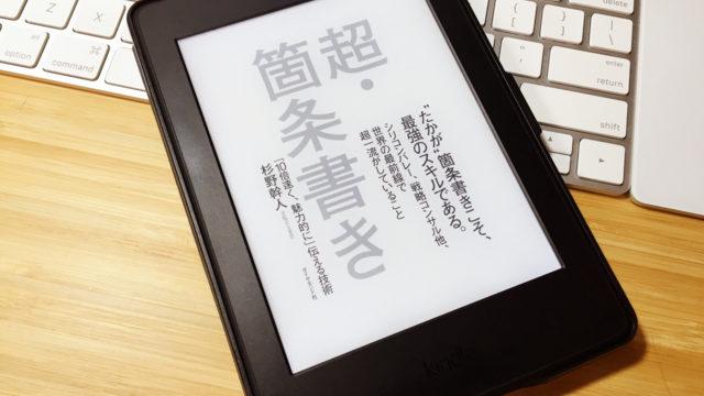 『超・箇条書き』は大人はもちろんのこと,小論文の記述や評論読解を得意にしたい中高生にもオススメできる読みやすい本。