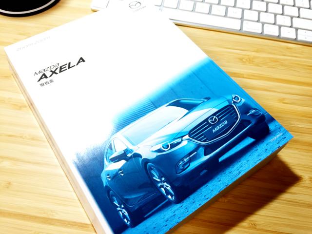 マツダのアクセラ・マイナーチェンジモデル納車完了&ファーストインプレッション!