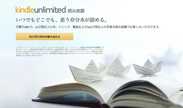 Kindle Unlimited(キンドルアンリミテッド)がついに開始!使う前に確認したい2つのこと。