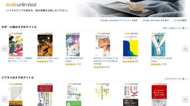 【備忘録】Kindle Unlimitedで読んでいるタイトルの利用を終了する方法。