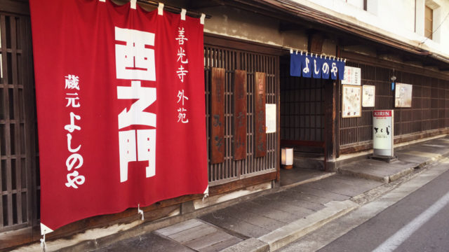 善光寺にある西之門よしのやの「甘酒ゆず」は美味しすぎて甘酒の概念が変わるレベル【長野の旅#4】