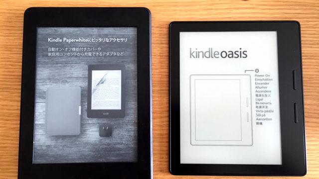 【開封の儀】念願のKindle Oasisを第2端末として購入。家族でKindle Unlimitedを共有して読書三昧!