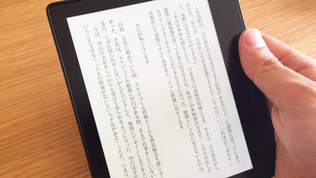 【レビュー】読書に特化したKindle Oasisに対する「コスパが悪い」という意見への反論。