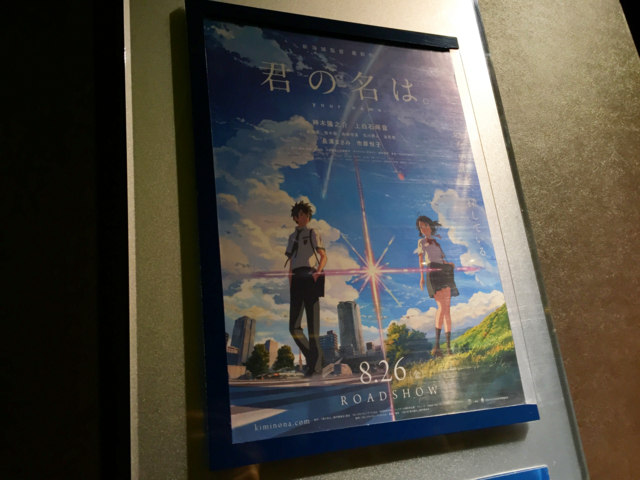 新海誠監督『君の名は。』ここまで来るのが長かった!見たことない人にはぜひ勧めたい映画。