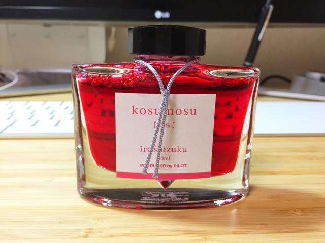 透き通る赤い色。パイロットiroshizuku【色彩雫】の秋桜(コスモス)を小瓶の外から愛でる。