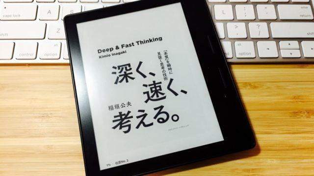 『深く、速く、考える。』が伝える深速思考の重要性とアクティブ・ラーニングとの関係。