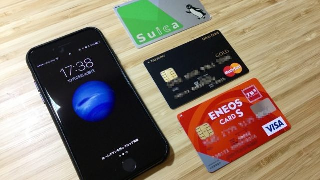 【備忘録】iPhoneのApple Payにクレジットカードを登録する方法。