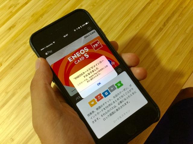 【備忘録】Apple Payに登録したクレジットカードのメインカードを入れ替える方法。