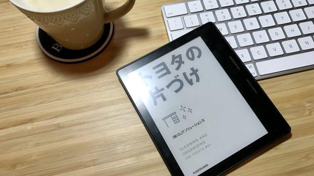 『トヨタの片づけ』は節目の時期に読みたくなる整理・整頓から働き方を見直す本。