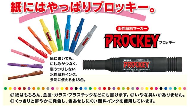 【節約】水性サインペンPROCKEY(プロッキー)の詰め替え用インクはコスパ最高!