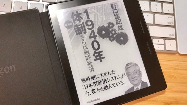働き方改革を考える上で『1940年体制』(増補版)は日本経済の今を知る良い素材になる
