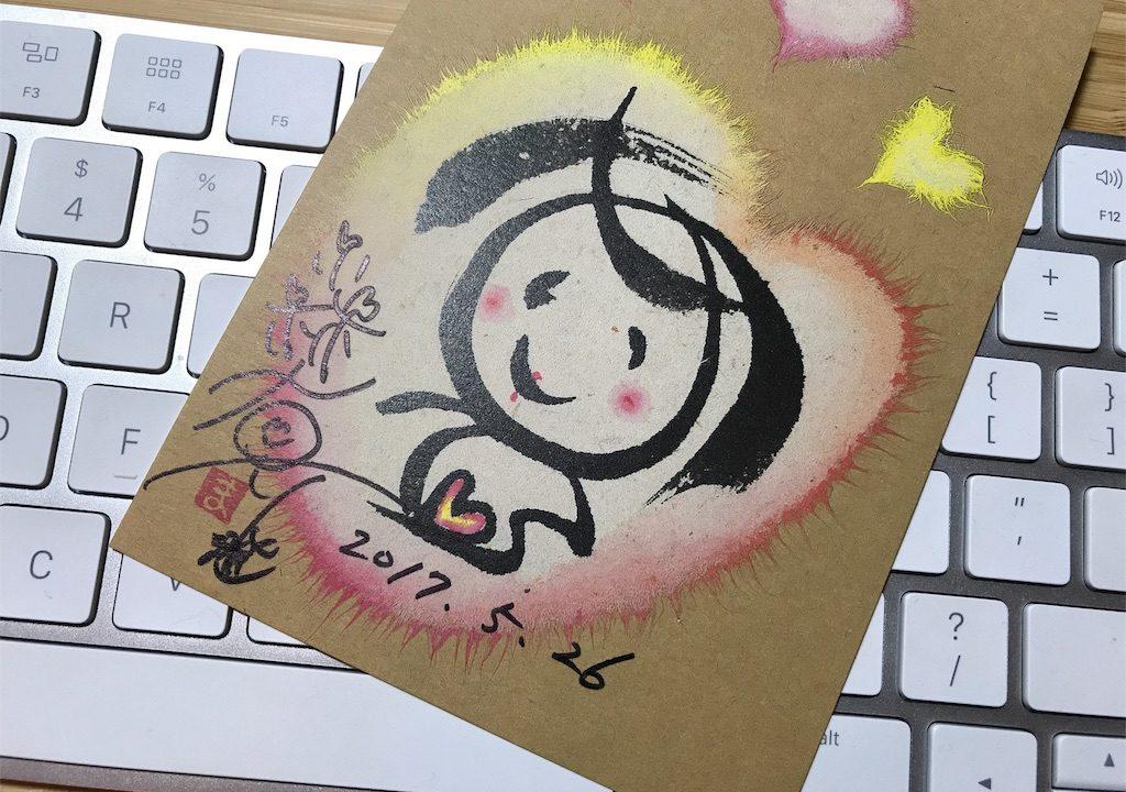 小田原から世界へ活躍されている「かくれ文字絵」作家、小林真澄さんに出会う