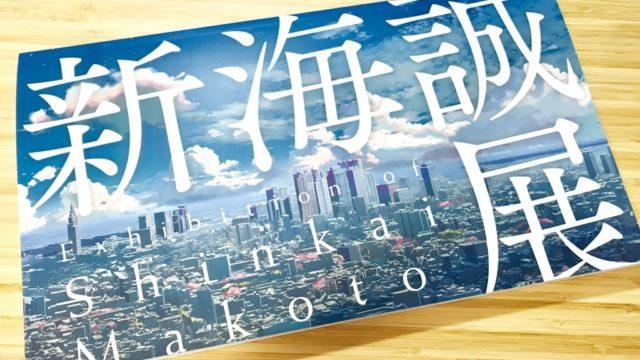 『君の名は。』好きが「新海誠展」を大岡信ことば館で見るべきたった1つの理由【三島の旅#4】