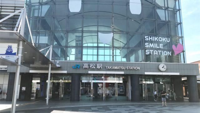 香川・高松駅周辺のオススメ観光スポット12選【香川の旅まとめ】