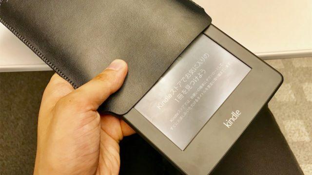 Kindle Paperwhiteの保護ならシンプルなレザーバッグがより軽量かつスマートです