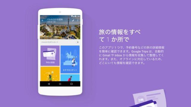 旅行の予定や計画に便利な「Google Trips」は使わないと損!ガイドブックを殺す勢いの便利さ。