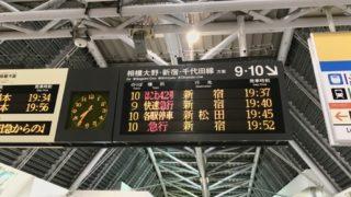 【備忘録】小田原からの新幹線通勤はアリだが、小田急小田原線沿いに住むのは避けた方がいい