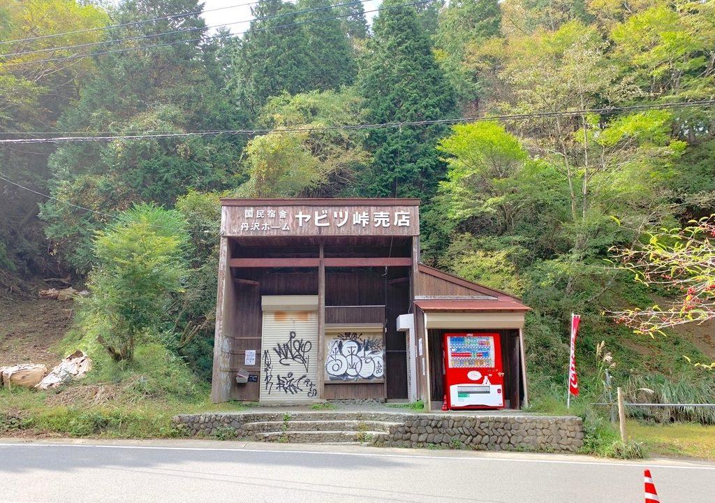 モンキー125とゆく旅 #4 ヤビツ峠・柏木林道