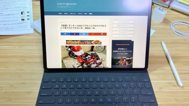 はてなブログがiPad Proでもっと快適に書けたら/描けたらいいのに