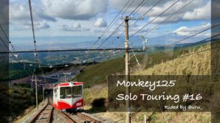 モンキー125とゆく旅 #16 十国峠(4大プレートを展望する場所)