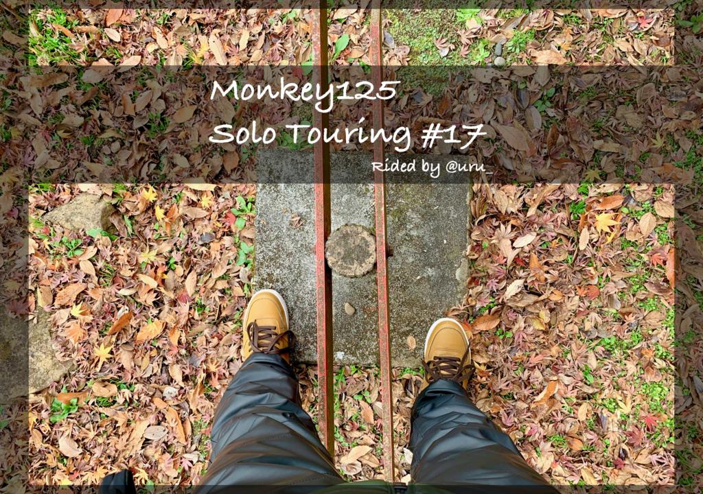 モンキー125とゆく旅 #17 丹那断層(地面は動いている)