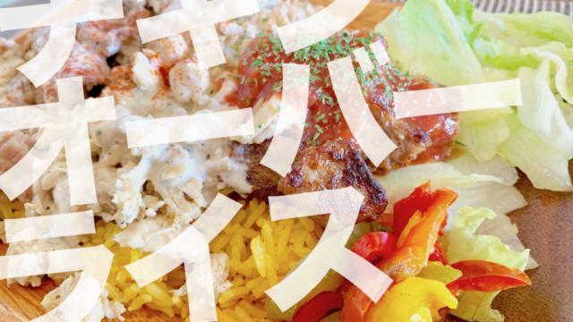 【うますぎ!】静岡・函南のチキンオーバーライス専門店「New York Vendys」