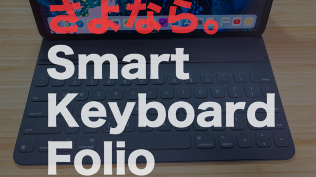 iPad Pro 12.9インチはSmart Folio(Keyboardなし)選択が正解だった件
