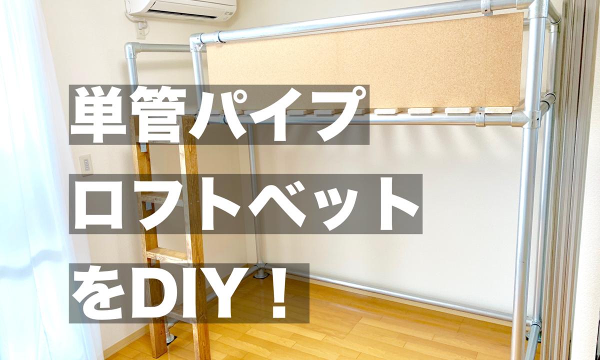 【お知らせ】単管パイプロフトベットが単管DIYランドで掲載されました!