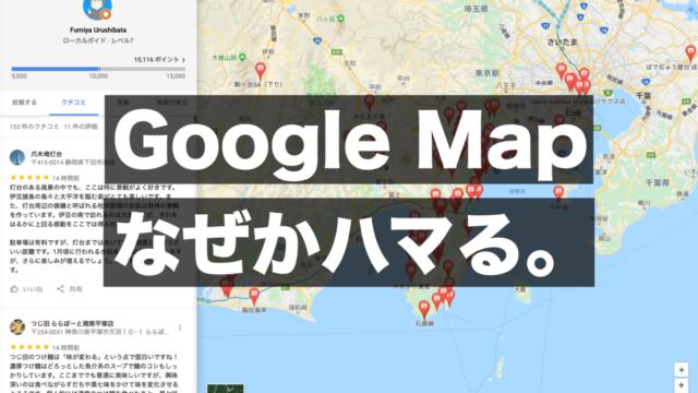 Googleマップにハマり、ローカルガイド10000ポイント突破。気づけば認定フォトグラファーもなっていた