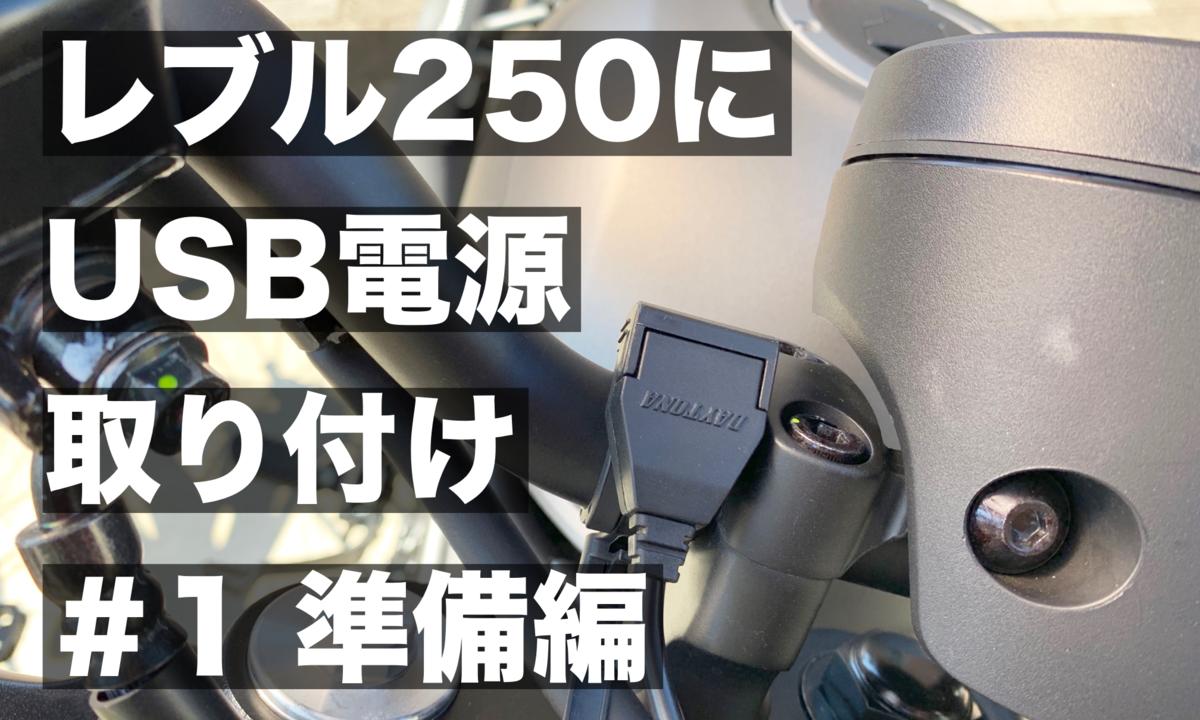 レブル250にデイトナのバイク専用電源USBポート(93040)を取りつける #1 準備編
