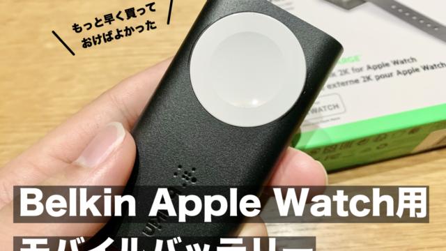 BelkinのApple Watch用モバイルバッテリー「BOOST CHARGE」はもっと早く買っておけばよかった