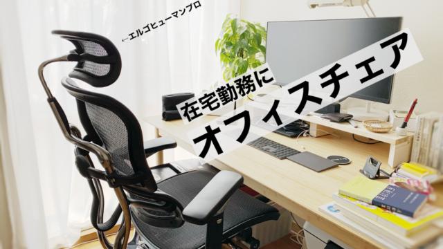 【腰痛対策】在宅勤務のためにオフィスチェアを買ったら椅子の概念が変わった