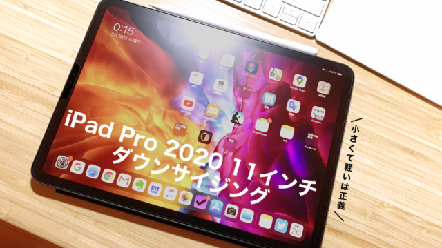 iPadのサイズどうするよ?問題。本当に注目すべきは「重さ」です。