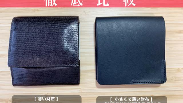 【徹底比較】薄い財布 abrAsus vs. 小さな薄い財布 HITOE FOLD
