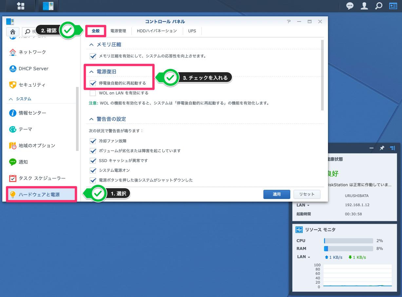DiskStation ManagerでのUPS設定
