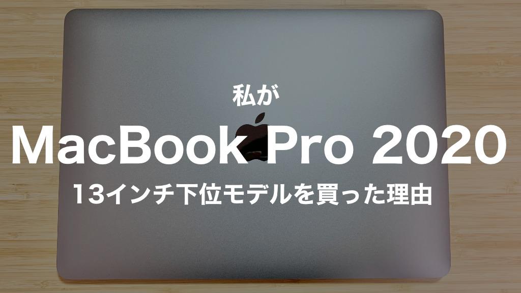 私が13インチMacBook Pro 下位モデルを買った理由【結論: 用途次第】