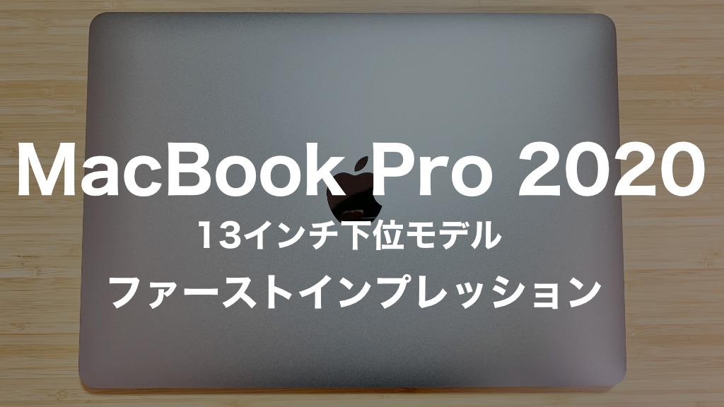 13インチMacBook Pro 2020モデルの進化で1番驚いたのは「音質」【開封レビュー】