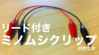 リード付きミノムシクリップの作り方【意外に簡単】