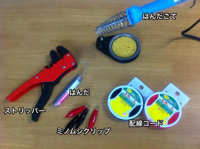 リード付きミノムシクリップを作るのに必要な材料・道具