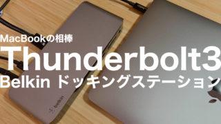 belkinのMac/iPad Pro対応ドッキングステーション「Thunderbolt 3 Dock Pro」レビュー【2020年ほぼ最強】