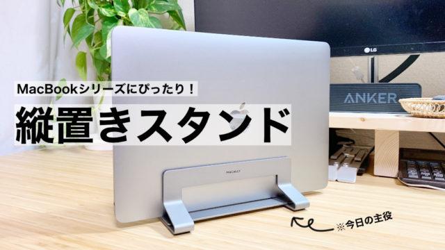 MacBook ProやAirにマッチする縦置きスタンドをAmazonで発見!【これはおすすめ】