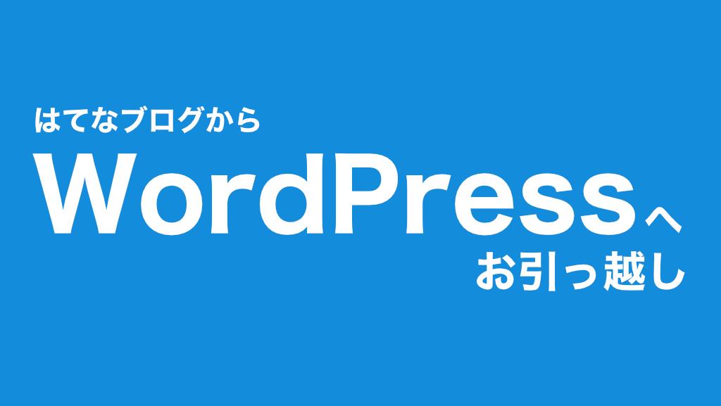 はてなブログProからWordPress(ConoHa)への移行で参考したページと留意点