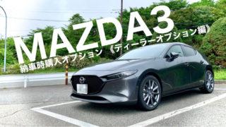 マツダ3納車時購入おすすめオプション紹介 #ディーラーオプション編【美しく走り続けるために】