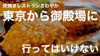 東京から炭焼きレストラン「さわやか」に行くなら御殿場に行くな【結論:函南に行け】