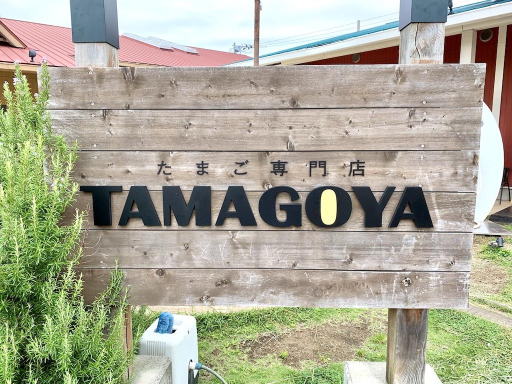 たまご専門店TAMAGOYA