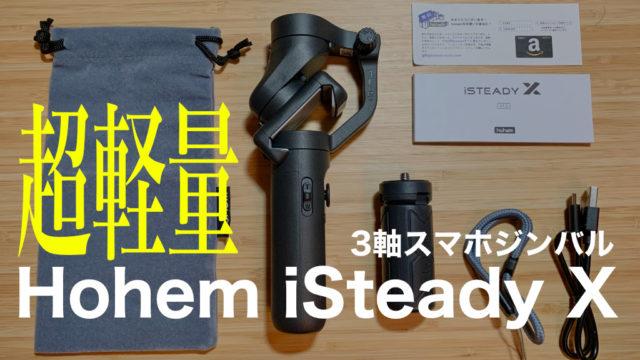 スマホ用おすすめジンバルはHohem iSteady X一択【2020年遂に小型・軽量・安いが揃った!】