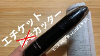 鼻毛カッターおすすめはパナソニックER-GN10【もっと早く買えばよかった】