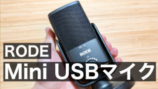 RODE Mini USBマイクレビュー【テレワークで音質にこだわりたい人におすすめ】